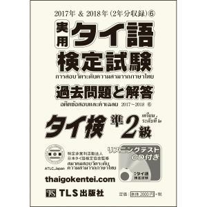 [準2級]実用タイ語検定試験過去問題と解答 2017&2018年6巻|tls-publishing