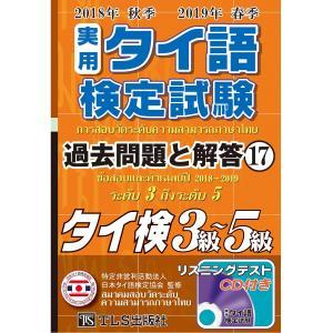 18年秋19年春 実用タイ語検定 過去問題と解答 3級〜5級[17巻]|tls-publishing