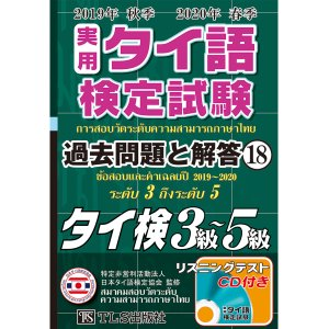 19年秋20年春 実用タイ語検定 過去問題と解答 3級〜5級[18巻]