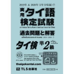 [準2級]実用タイ語検定試験過去問題と解答 2019&2020年7巻|tls-publishing