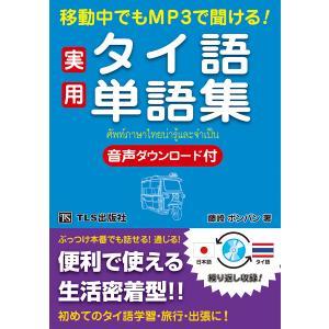 移動中でもMP3で聞ける!実用タイ語単語集|tls-publishing