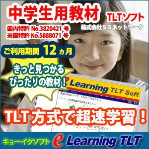 e-Learning 教科書英語 中1〜中3(利用期間12ヶ月)