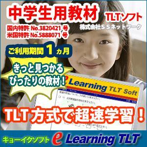 e-Learning 教科書英語 中1〜中3(利用期間1ヶ月)