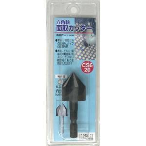 (業務用15個セット) H&H 六角軸 面取りカッター/先端工具 (サイズ:20mm) イン...