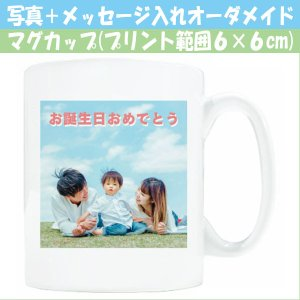 送料無料 オリジナルフォト マグカップ(ライト) お好み写真1枚と文字入れプリント (8×9.2cm セミオーダーメイド 名前入れ PhotoMugCup お祝い スマホ写真)|tm1