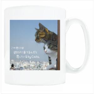 送料無料 マグカップ (ライト) The Cat who.... 青空ふたり猫(横顔) ( 直径8×高さ9.2cm ザ・キャットフー アオゾラフタリネコ 名入れ可能 Art MugCup Cats)|tm1