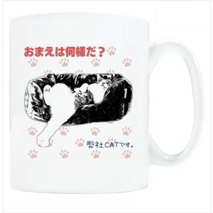 送料無料 マグカップ (ライト) The Cat who.... 弊社の重役(イラスト) ( 直径8×高さ9.2cm ザ・キャットフー写真 名入れ可能 Art MugCup Cats)|tm1