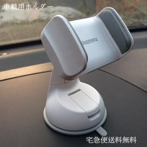 宅急便送料無料 ホルダー ショート スマホ/携帯電話 iPhone6/6s/Plus もOK!  360度 万能回転 軽量 車載 クリップ 吸盤 フロントガラス|tman