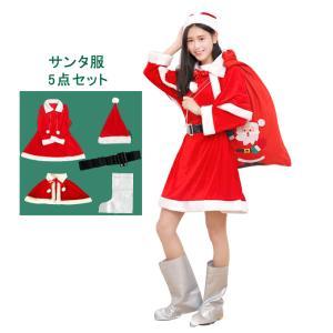 5点セット クリスマス 衣装 サンタ コスプレ サンタクロース 変装 聖夜パーティードレス レディース サンタ服 仮装 コスチューム パーティードレス tman