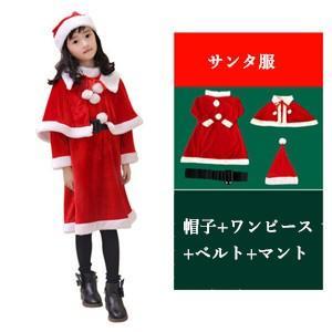 サンタ コスプレ 子供 男の子 女の子 キッズ クリスマス コスチューム 変装 仮装 聖夜 コスプレ クリスマス祭 サンタクロース 送料無料 tman