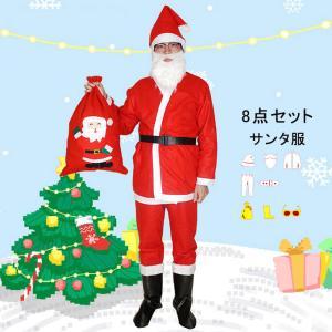 8点セット サンタ コスプレ 大人 メンズ クリスマス コスチューム サンタ服 変装 仮装 聖夜 コスプレ クリスマス祭 サンタクロース 送料無料 tman
