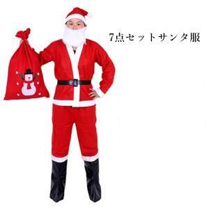 7点セット サンタ コスプレ 大人 メンズ クリスマス コスチューム サンタ服 変装 仮装 聖夜 コスプレ クリスマス祭 サンタクロース 送料無料 tman