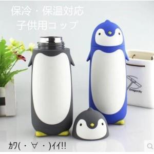 ペンギン 水筒 保温 コップ 子供用 キャラクター 子供用コップ キッズボトル プラコップ カップ ...