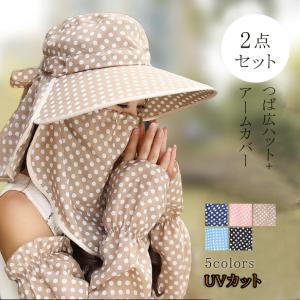 帽子 つば広ハット レディース UVカット サンバイザー 紫外線対策 袖カバー付き 水玉柄 リボン 折畳み可 調節可能 農作業 自転車 アウトドア 日よけ 春夏|tman