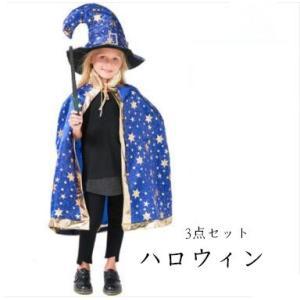 3点セット ハロウィン マント+ハット+魔法の杖 衣装 子供 男の子 女の子 キッズ 仮装 子供服 魔法使い 小悪魔 ハロウィーン コスプレ コスチューム 人気|tman
