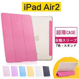 iPad Air2ケース iPad Airケース iPad6/5カバー アイパッドエアー2 人気アイパッド6 レザーケース 自動スリープ 可愛い 7色 新作|tman