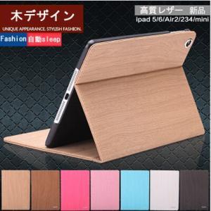 iPad Air2ケース iPad Airケース iPad6/5カバー アイパッドエアー2 ipad4/3/2 カバー ipad mini3/2/1木デザイン アイパッド6 レザーケース 自動スリープ|tman