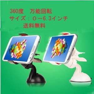 送料無料 ホルダー ショート スマホ/携帯電話 iPhone 6 Plus もOK!  360度 万能回転 軽量 車載 クリップ 吸盤 フロントガラス 簡単 |tman