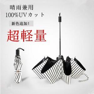折りたたみ傘 晴雨兼用 男女兼用 メンズ レディース 100% 完全遮光 日傘 遮光 UVカット 紫外線 対策 折り畳み 雨傘 撥水 遮熱 軽量 送料無料|tman