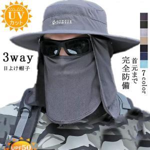 UVカット 帽子 紫外線対策用 ハット 3way 日よけ帽子...