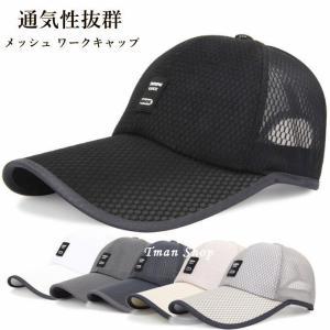 帽子 メンズ キャップ 通気性抜群 メッシュ ワークキャップ 日よけ帽子 アウトドア 夏 帽子 メンズ レディース 大きいサイズ 男女兼用|tman