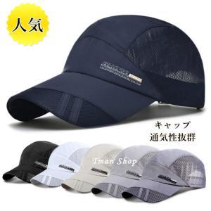 帽子 メンズ キャップ 通気性抜群 メッシュ ワークキャップ 日よけ帽子 アウトドア 夏 帽子 メンズ レディース 大きいサイズ 男女兼用 tman