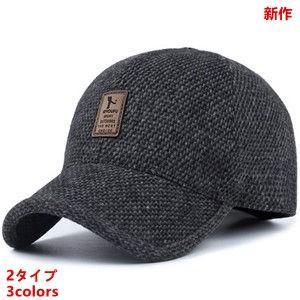 キャップ メンズ 帽子 厚手 ワークキャップ cap 耳あて付 暖かい ラシャ 2タイプ アウトドア カジュアル 冬 父の日 新作 送料無料|tman