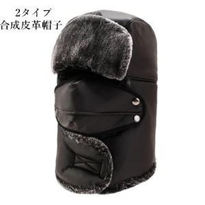 帽子 メンズ 合成皮革帽子 パイロット帽子 パイロットキャップ ボア 裏起毛 耳あて付き ロシア帽 厚手 防風 防寒 あったか 暖かい アウトドア 送料無料|tman