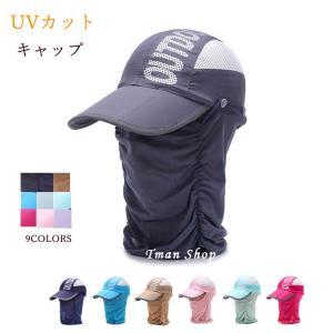キャップ メンズ レディース UVカット帽子 紫外線対策用 日よけ帽子 帽子 農作業 釣り アウトドア 通気性 遮光 ハット フェイスカバー 日焼け止め|tman
