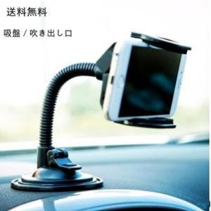 送料無料 ホルダー ショート スマホ/携帯電話 iPhone7/8/8Plus もOK! 360度 万能回転 軽量 吹き出し口用 吸盤用 車載用品  便利 簡単|tman
