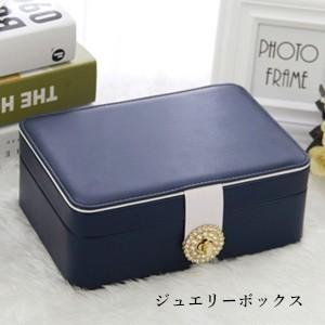 アクセサリーケース ジュエリーボックス 収納 ボックス ポーチ 大容量 ネックレス 指輪 ピアス プレゼント 雑貨 贈り物 ギフト 小物 送料無料|tman