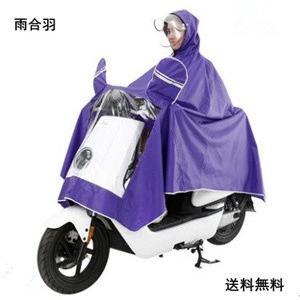 レインポンチョ レインコート 自転車 モーター サイクル オートバイ レイングッズ 雨合羽 通勤 通学 全身覆う 防水 雨カッパ 雨具 雨用ウェア 男女兼用|tman