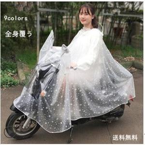 レインポンチョ レインコート 自転車 モーター サイクル オートバイ レイングッズ 雨合羽 通勤 通学 全身覆う 防水 雨カッパ 雨具 雨用ウェア 透明 男女兼用|tman