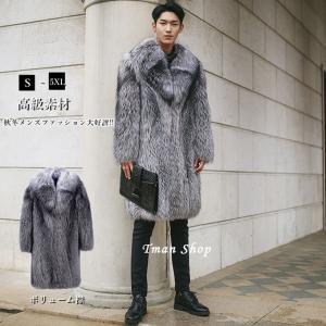 毛皮コート ファーコート メンズ ロングコート フォクス フェイクファー ボリューム襟 おしゃれ 上着 暖かい 秋冬 防寒 高級素材 メンズファッション 送料無料|tman