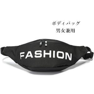 ボディバッグ メンズ レディース カップル ショルダーバッグ 斜め掛け バッグ お出かけ ミニバッグ かばん 多機能 通学 アウトドア 小物収納 新作 送料無料 tman