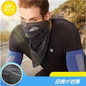 商品情報 フェイスカバー 男女兼用 ネックカバー 紫外線対策 フェイスカバー マスク UVカットマス...