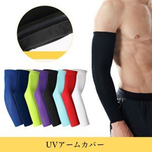アームカバー UVアームカバー レディース メンズ 手袋 ロング丈 UVカット 冷感 日焼け対策 アウトドア スポーツ 日焼け止め 紫外線防止 通気性 夏 送料無料 tman