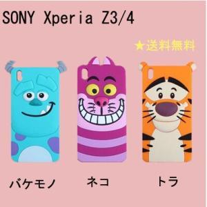 Sony Xperia Z3カバー エクスペリア z3ケース  Xperia Z4ケース  iPhone5s/5ケース iPhone6ケース iPhone6Plusケース バケモノ/笑顔ネコ/トラシリコンケース|tman