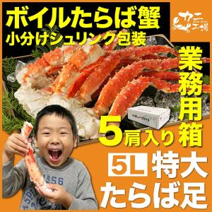 [カニ 蟹 かに] ボイルタラバガニ 脚 シュリンクパック 5Lサイズ 5肩 5kg セクション 送料無料