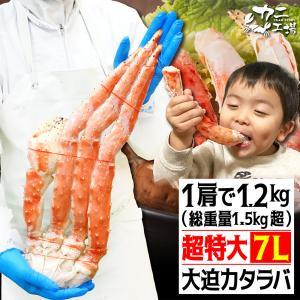タラバガニ 特大の5Lサイズ 1kg 2個以上クーポンあります 工場直売のカニ かに お中元 蟹 ギ...