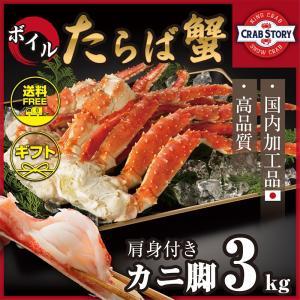 タラバガニ 3kg ボイル セクション 蟹脚 高級 送料無料 / カニ 蟹 かに /