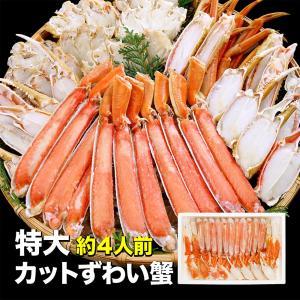 お中元 ギフト 超特大ズワイガニ 1.8kg カット済み か...