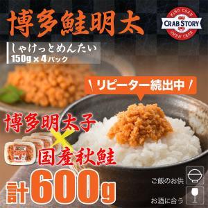 鮭明太 博多 福岡にて製造 計600gセット しゃけっとめん...