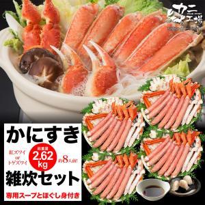 ズワイガニ 3kg ボイル 総重量3.45kg 訳あり カット済み ハーフポーション 鍋スープとほぐ...