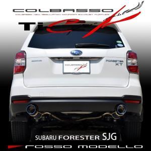 スバルフォレスター(SJG)ターボ用ロッソモデロCOLBASSO Ti-Cスポーツマフラー 安心の車検対応品♪ (ブルーテール)|tmgarage2019