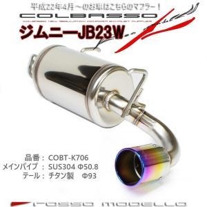 スズキJB23Wジムニー用ロッソモデロCOLBASSO Ti-Cポーツマフラー 安心の車検対応品!|tmgarage2019