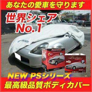 カバーライト ボディカバー セダン/クーペ -406cm PS-01|tmgarage2019