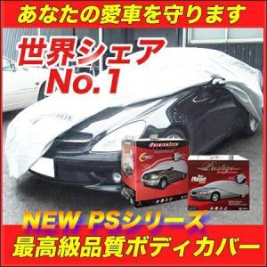 カバーライト ボディカバー セダン/クーペ 407cm-432cm PS-02|tmgarage2019