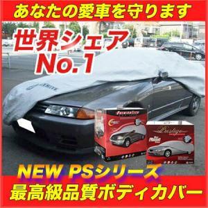 カバーライト ボディカバー セダン/クーペ 433cm-457cm PS-03|tmgarage2019