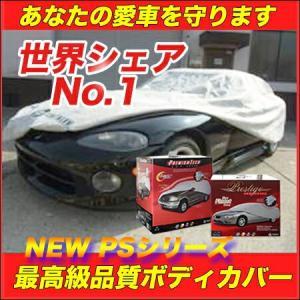 カバーライト ボディカバー セダン/クーペ 458cm-488cm PS-04|tmgarage2019